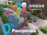 ЖК SREDA: Ипотека от 6,99% Квартиры от 22 м²
